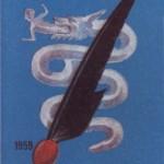 1959 Milano, cartolina