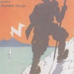 1936 Napoli, cartolina